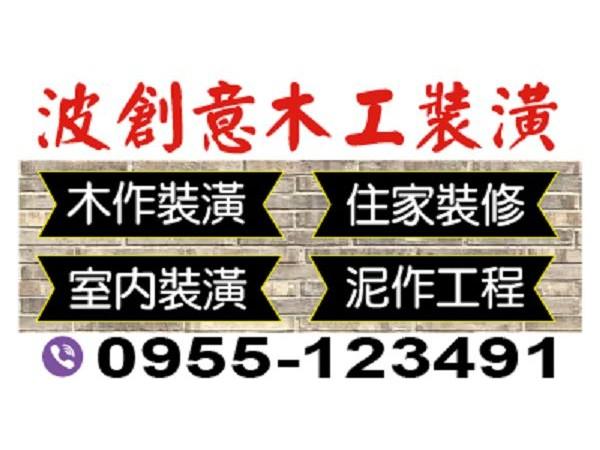 【服務地區】:基隆地區【聯絡資訊】:電話:0955-123-491地址:基隆市中山區中和路168巷13弄20號【營業項