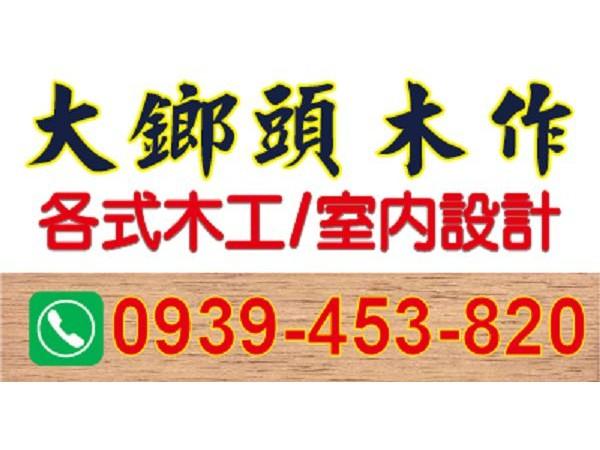 【服務地區】:基隆地區【聯絡資訊】:電話:0939-453-820地址:基隆市中船路5巷52號【營業項目】:基隆裝