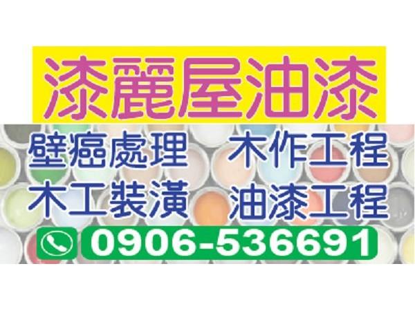 【服務地區】:北北基地區【聯絡資訊】:電話:0906-536-691地址:基隆市武昌街17-7號4樓【營業項目】:木