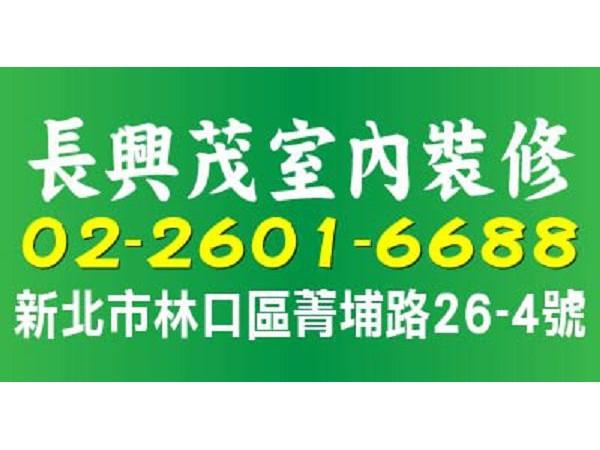 【服務地區】:台北地區【聯絡資訊】:電話:02-2601-6688地址:新北市林口區菁埔路26-4號【營業項目】:百