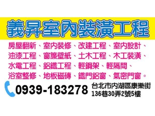 【服務地區】:大台北地區【聯絡資訊】:電話:0939-183278 林先生地址:台北市內湖區康樂街136巷30弄2號5