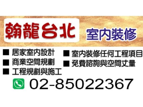 【服務地區】:台北地區【聯絡電話】:02-850223670932-151-172【LINE ID】:0932151172【營業項目】:1.居