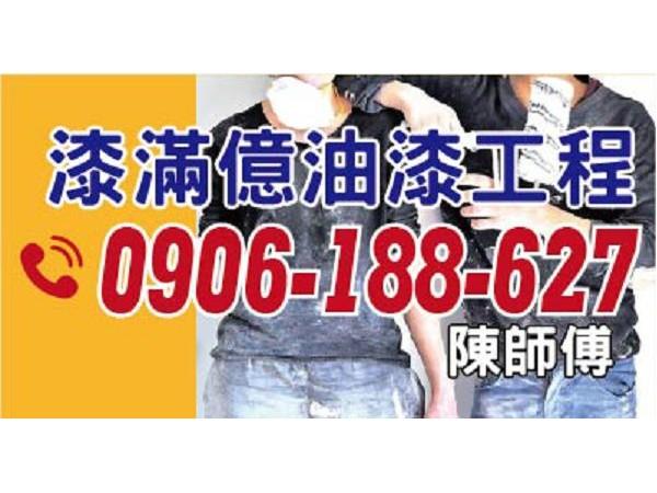 【服務地區】:新北地區【聯絡電話】:0906-188-627【LINE ID】:0906-188-627【地址】:新北市新店區北宜