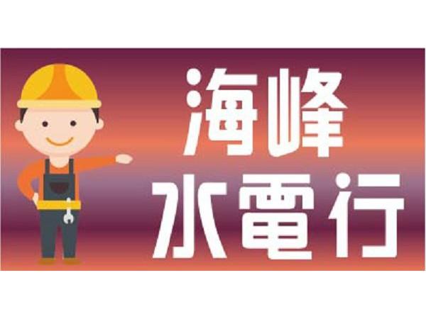 【服務地區】:新北地區【聯絡電話】:0909 190 605【LINE ID】:0909 190 605【營業項目】:新北裝潢水電
