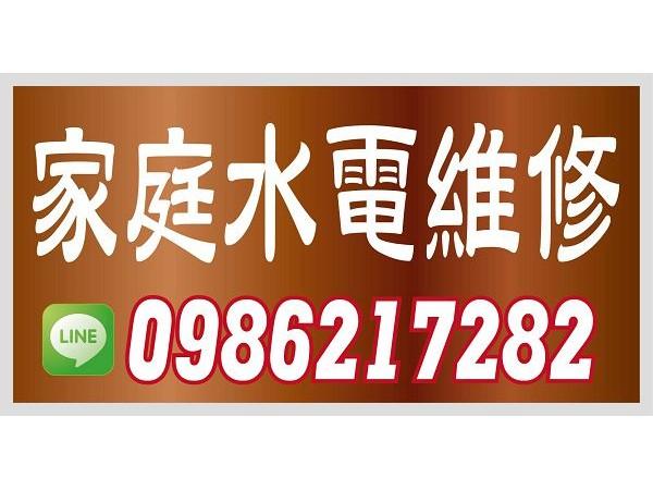【服務地區】:大台北地區【聯絡電話】:0973383676【LINE ID】:0973383676【營業項目】:水電維修 燈具安