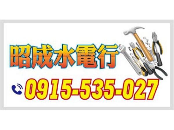 【服務地區】:新北地區【聯絡電話】:24小時服務專線0915-535-027 沈先生【LINE ID】:0915535027【地址】