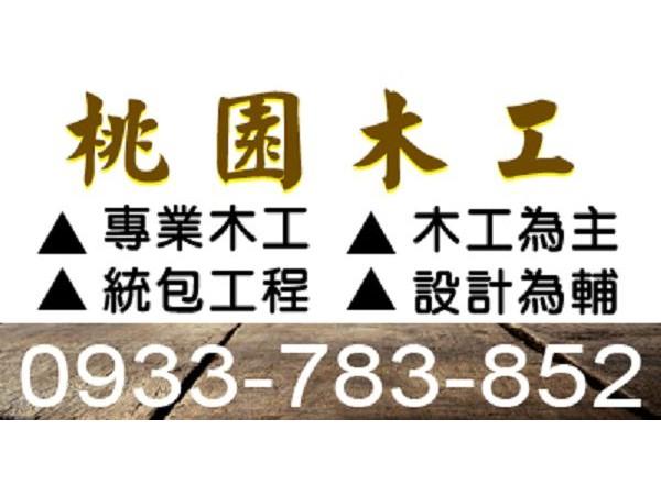 【服務地區】:桃園地區【聯絡資訊】:電話: 0933 783 852 林先生【營業項目】:專業木工 統包工程 木工為