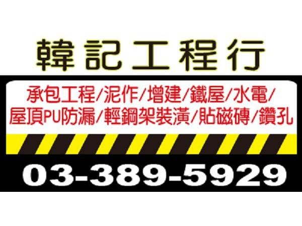 【服務地區】:桃園地區【聯絡電話】:0935 009 941【營業項目】:桃園裝潢泥作水電輕鋼架【服務介紹】:本