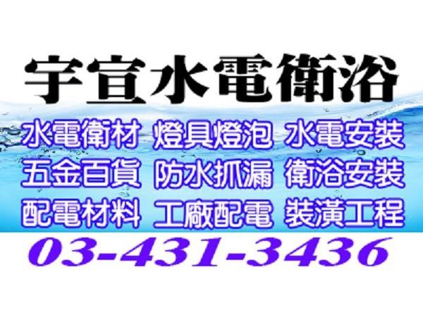 【服務地區】:桃園地區【聯絡電話】:0910253906【LINE ID】:0910253906【營業項目】:五金相關零件防水