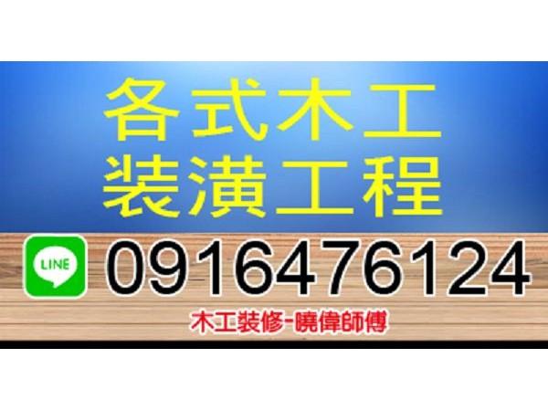 【服務地區】:新竹地區【聯絡資訊】:電話:0916-476-124LINE:0916476124【營業項目】:各式木工裝潢工程