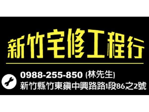 【服務地區】:新竹地區【聯絡資訊】:電話:0988-255-850 (林先生)地址:新竹縣竹東鎮中興路路1段86之2號