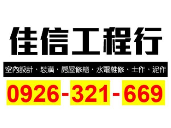 【服務地區】:苗栗地區【聯絡資訊】:電話:0926-321-669地址:苗栗縣竹南鎮中英里保安林16鄰121號【營業