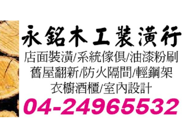 【服務地區】:台中地區【聯絡電話】:0923 680 963 楊永盟04-2496-5532【LINE ID】:0923680963【地址】: