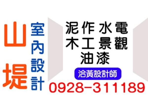 【服務地區】:台中地區【聯絡資訊】:電話:0928-311189 黃設計師地址:台中市北區陜西路97號【公司介紹】