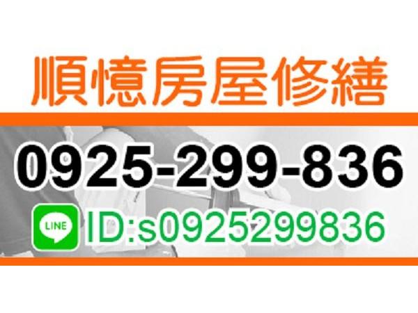 【服務地區】:台中地區【聯絡資訊】:電話:0925-299-836 周師傅地址:台中市北屯區后庄北路219號LINE ID