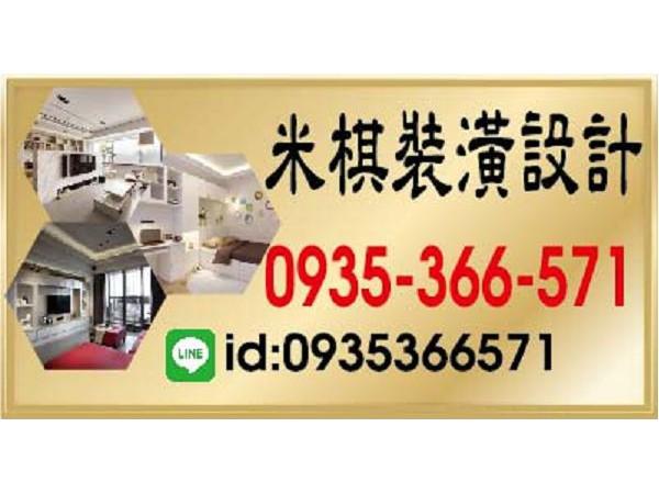 【服務地區】:彰化地區【聯絡資訊】:電話:0935-366-571LINE:0935366571【營業項目】:一、室內設計的空
