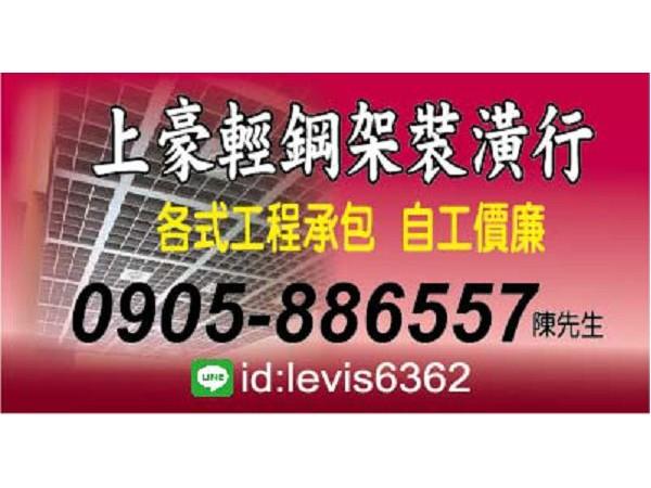 【服務地區】:彰化地區【聯絡資訊】:電話:0905-886557 陳先生地址:彰化市辭修北路168號LINE:levis6362