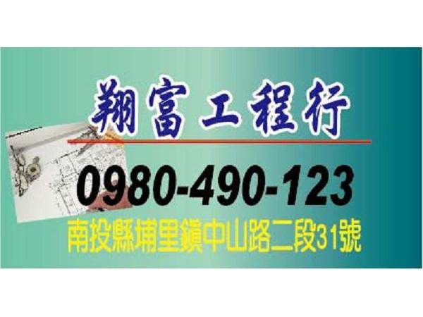 【服務地區】:南投地區【聯絡資訊】:電話:0980 490 123地址:南投縣埔里鎮中山路二段31號【營業項目】: