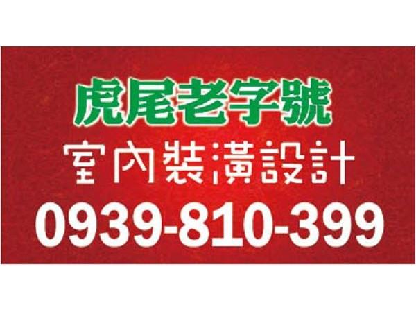 【服務地區】:雲林地區【聯絡資訊】:電話:0939 810 399【營業項目】:室內裝潢店面裝潢拆除清運櫥櫃製作