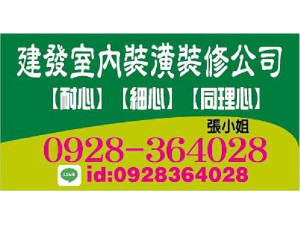 【服務地區】:雲林地區【聯絡資訊】:電話:0928-364028 張小姐地址:雲林縣斗南鎮大成路32號LINE:092836