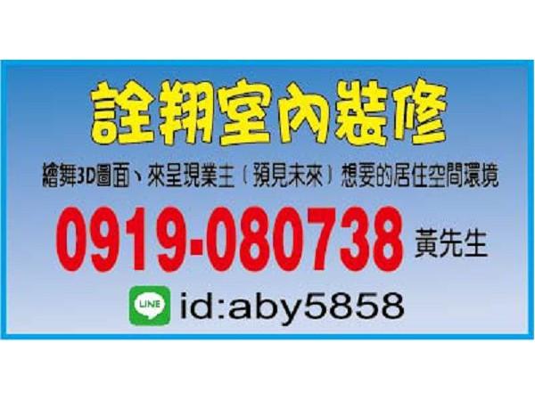 【服務地區】:嘉義地區【聯絡資訊】:電話:0919-080738 黃先生LINE:aby5858【營業項目】:住家裝潢辦公