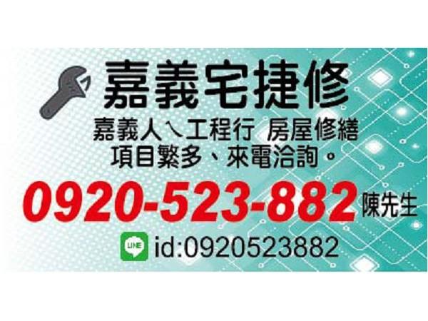 【服務地區】:嘉義地區【聯絡資訊】:電話:0920-523-882 陳先生地址:嘉義市玉山路158巷88號LINE:092052