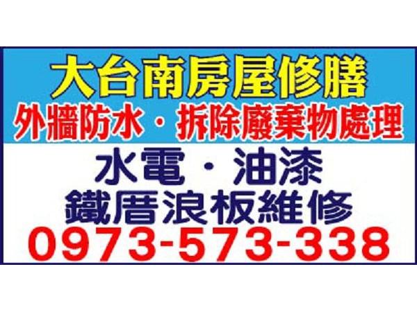 【服務地區】:台南市地區【聯絡電話】:0973-573-3380916-083-232- 洽 張先生 -【地址】:台南市南區永成