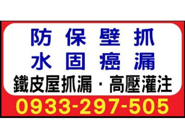 【服務地區】:台南地區【聯絡電話】:0933 297 505【營業項目】:防水壁癌抓漏高壓灌注鐵皮屋抓漏