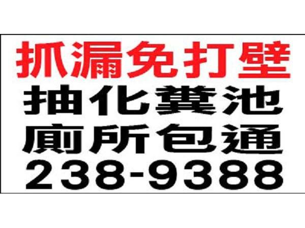 【服務地區】:台南地區【聯絡電話】:06 238 9388【營業項目】:抓漏免打壁抽化糞池廁所包通水管包通