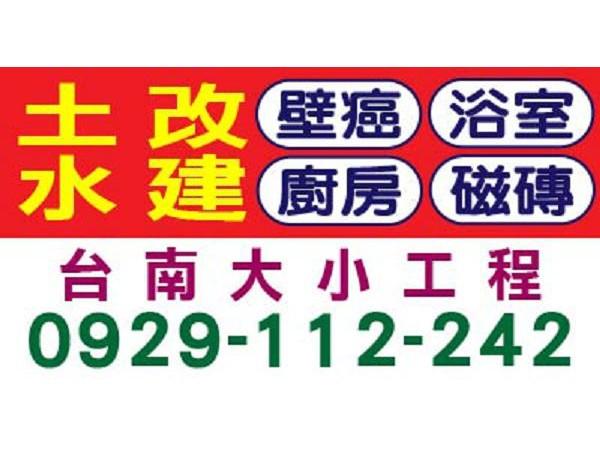 【服務地區】:台南地區【聯絡電話】:手機 : 0929-112-242電話:06-3312345【地址】:台南市北區大武街146