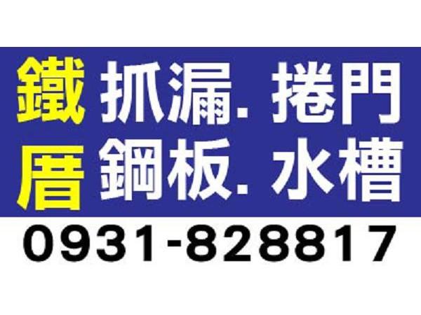 【服務地區】:台南地區【聯絡電話】:0931-828-817【營業項目】:各式鐵厝抓漏 捲門 鋼板 水槽