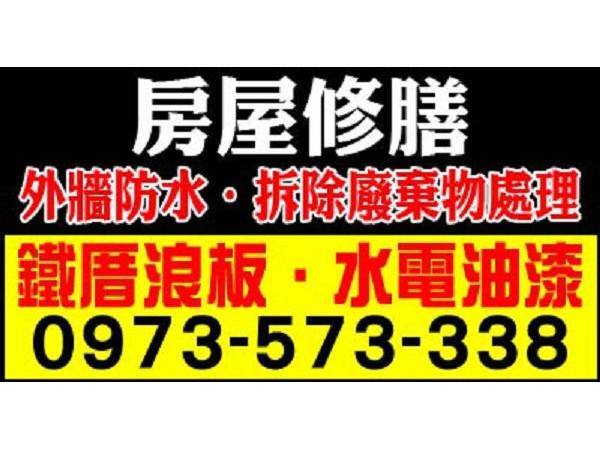 【服務地區】:台南地區【聯絡電話】:0973-573-3380916-083-232- 洽 張先生 -【地址】:台南市南區永成路