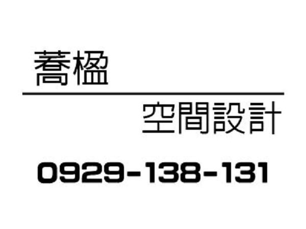 【服務地區】:台南地區【聯絡電話】:06-3125670 0929-138-131【地址】:台南市永康區小東路647巷50號【營