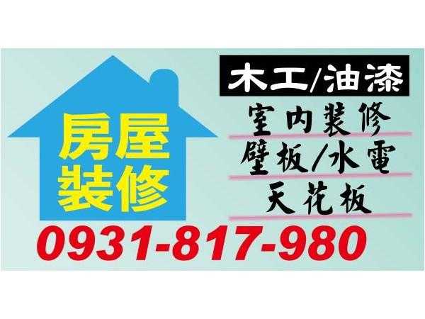 【服務地區】:台南地區【聯絡電話】:0931-817-980【營業項目】:房屋整修木工油漆室內整修壁板水電天花板