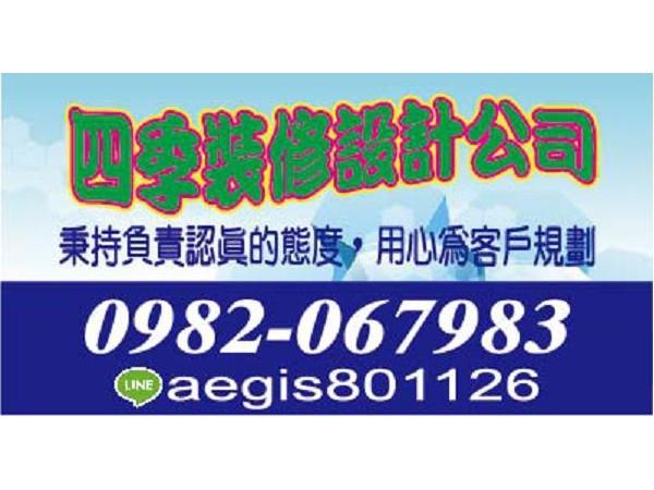 【服務地區】:高雄地區【聯絡資訊】:電話: 0982-067983地址:高雄市大寮鄉鳳林二路926號LINE:aegis8011