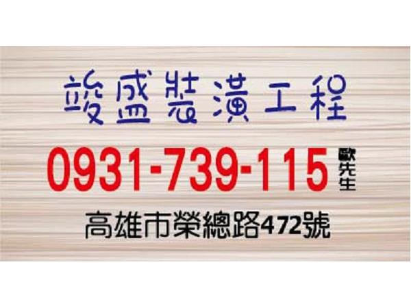 【服務地區】:高雄地區【聯絡資訊】:電話:0931-739-115 歐先生地址:高雄市榮總路472號【營業項目】:系