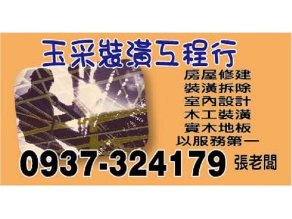【服務地區】:高雄地區【聯絡資訊】:電話:0937-324179 張老闆地址:LINE:【營業項目】:室