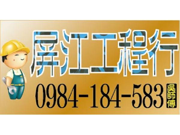 【服務地區】:屏東地區【聯絡資訊】:電話:0984-184-583 (吳師傅)【營業項目】:水電維修、水電工程、家