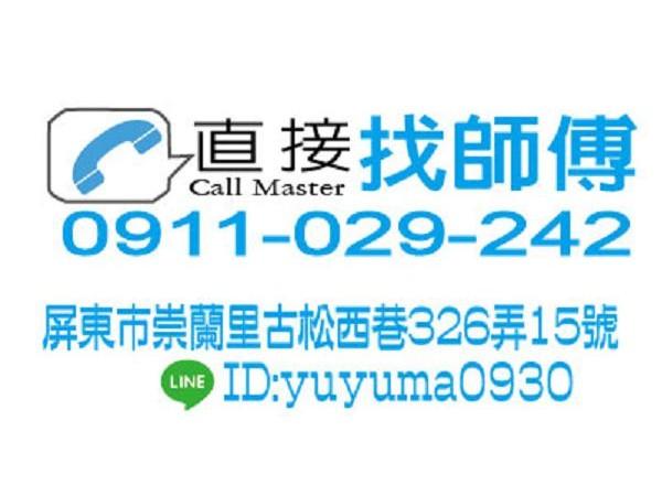 【服務地區】:屏東地區【聯絡資訊】:電話:0911 029 242地址:屏東市崇蘭里古松西巷326弄15號LINE:yuyum