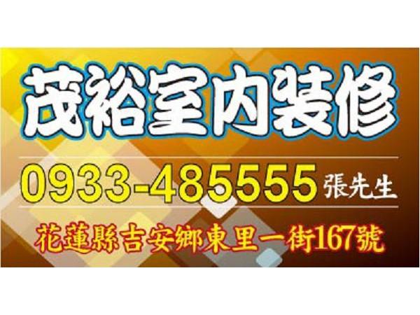 【服務地區】:花蓮地區【聯絡資訊】:電話:0933-485555 張先生地址:花蓮縣吉安鄉東里一街167號【營業項