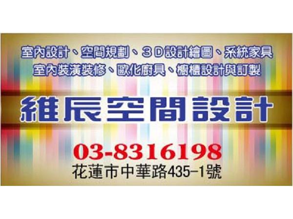 【服務地區】:花蓮地區【聯絡資訊】:電話:03-8316198地址:花蓮市中華路435-1號【營業項目】:室內設計