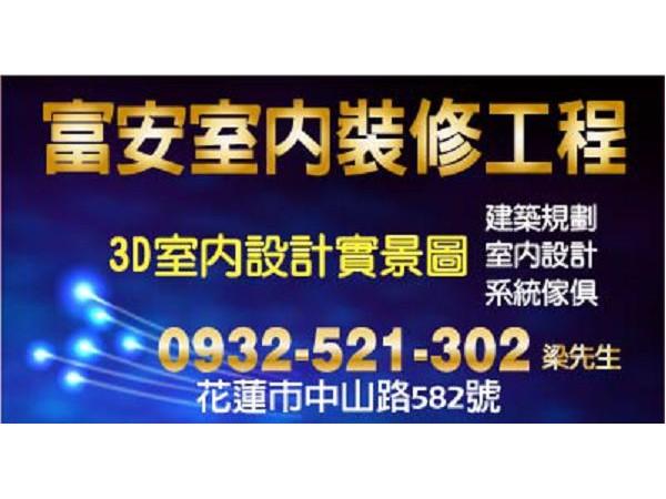 【服務地區】:花蓮地區【聯絡資訊】:電話:0932-521-302 梁先生地址:花蓮市中山路582號【營業項目】: