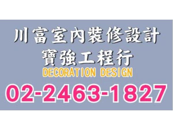 【服務地區】:基隆地區【聯絡電話】:02-24631827【地址】:基隆市中正區中正路488號【營業項目】:(一)室