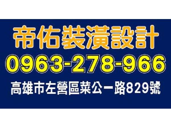 【服務地區】:高雄市、台南市、屏東縣【聯絡電話】:0963278966 邱先生【LINE ID】:@seh1680p【地址】:
