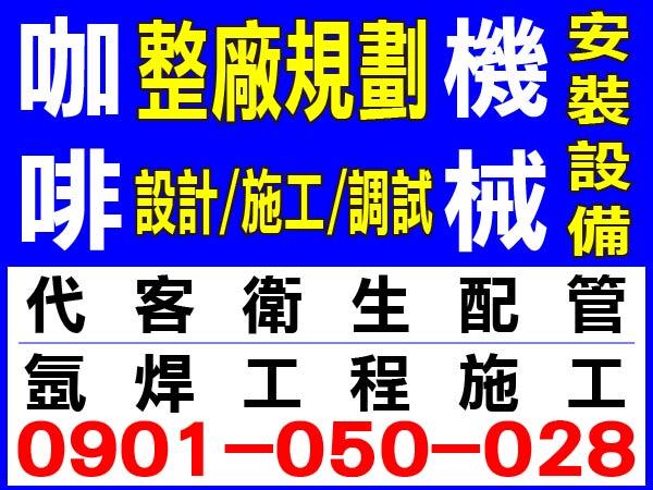 【服務地區】:台南地區【聯絡電話】:0901-050-028【營業項目】:整廠規劃設計/施工/調試安裝機械設備代客